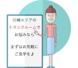 川崎のトランクルームを見学