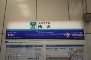 ハローストレージ 所沢市のアイキャッチ画像