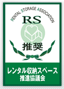 RS推奨マーク