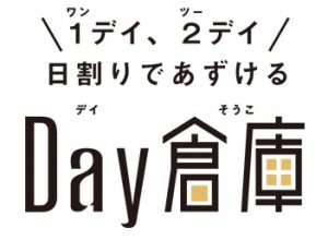 Day倉庫