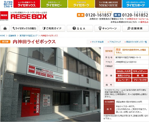 内神田のライゼボックス