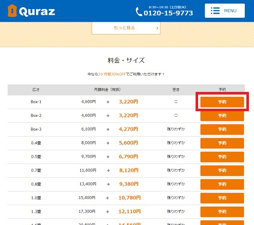 new-quraz-booking-confirm