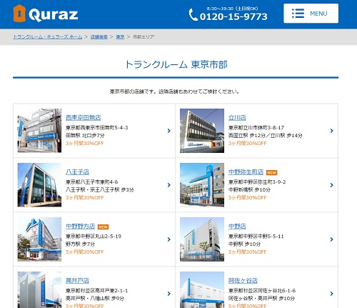 new-quraz-store-selection